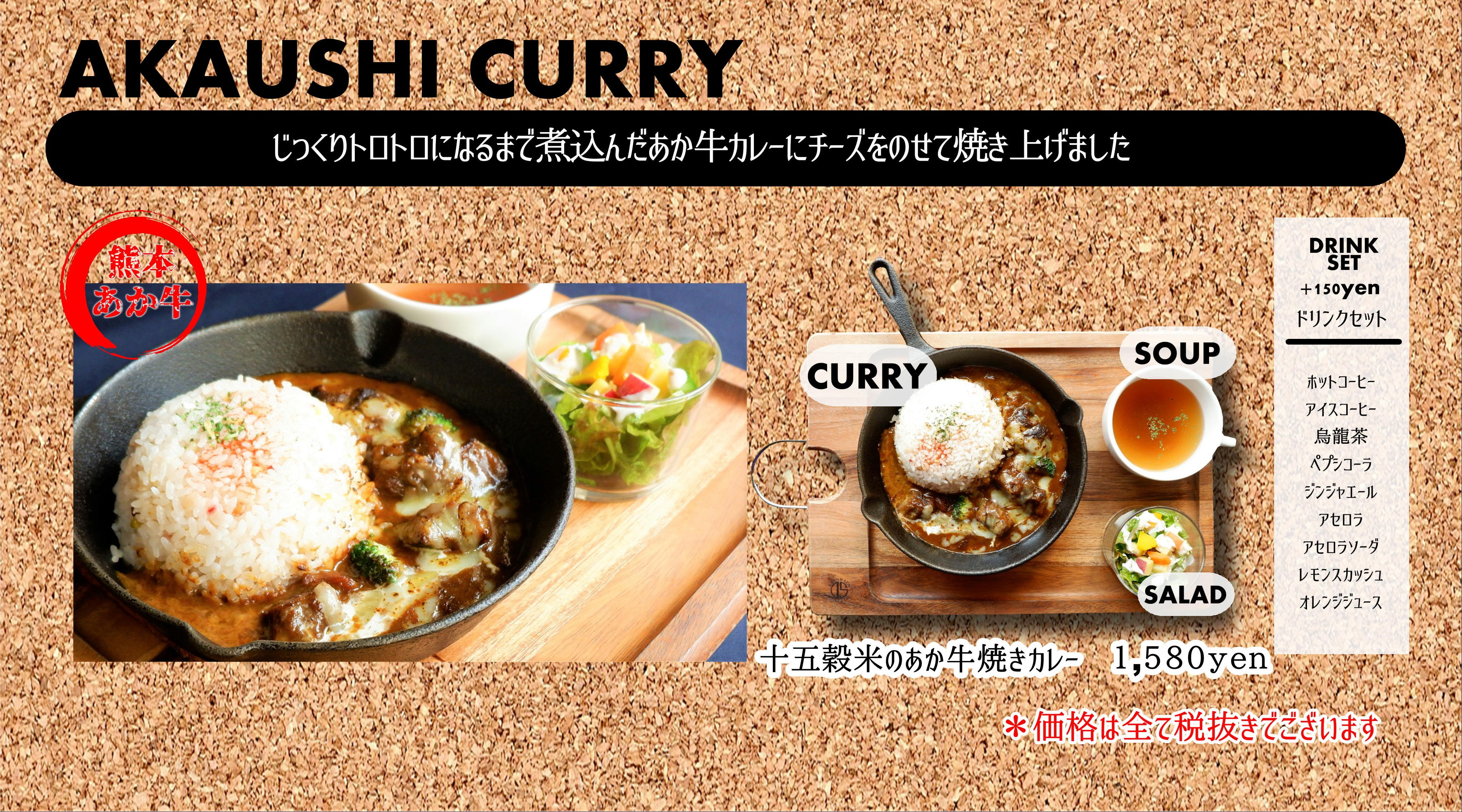 Lunch_AkaushiCurry
